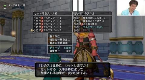 200スキル_片手剣