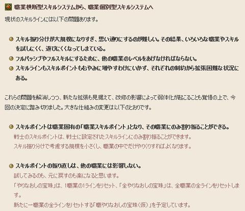 20190830_スキル改修