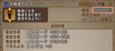 other_033_錬金呪い即死