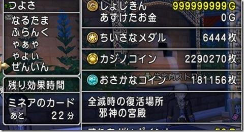 015_ゴールドカンスト