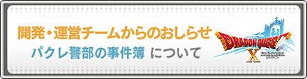 190_パクレ運営お知らせ
