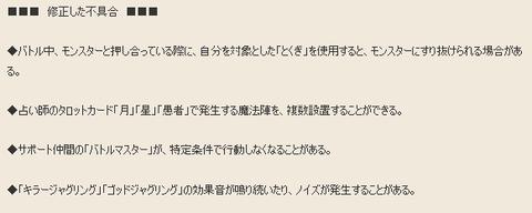1_不具合修正_1