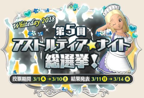 0301_第5回ナイト総選挙