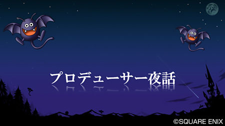 0713_夜話