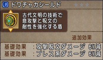 20170301_盾_ドワチャカシールド_性能