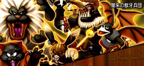 闇朱の獣牙兵団