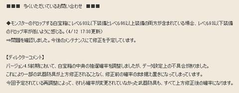 20190413_広場白箱