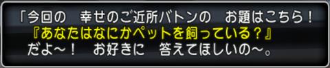 260_バトン