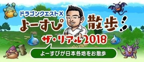 20180000_よーすぴ散歩