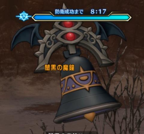 闇黒の魔鐘