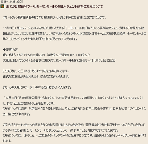 20161226_モーモンルール変更