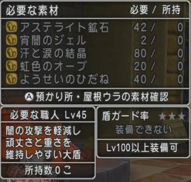 174_盾素材