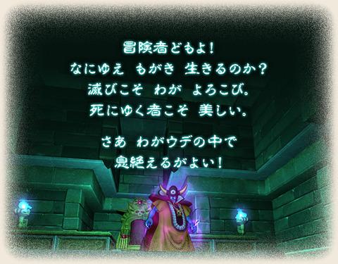 20170906_ゾーマ降臨_2