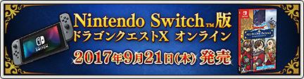 other_017_switch版