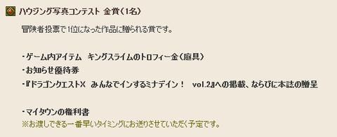 0108_ハウジング写真コンテスト_金賞