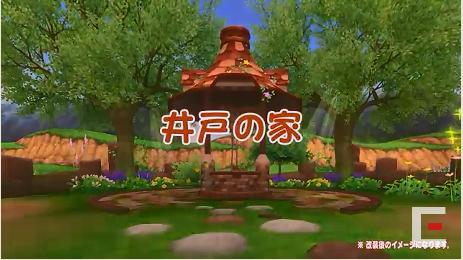 家_井戸の家