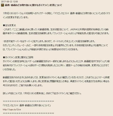 other_023_動画制限