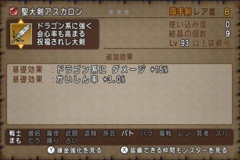 20170301_両手剣_聖大剣アスカロン_性能_1