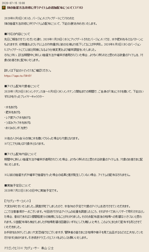 20200715_畑