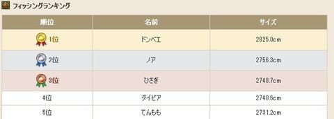20170825_カジキ_1