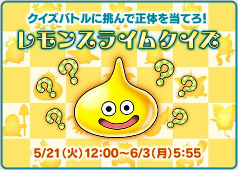 0521_レモンスライムクイズ