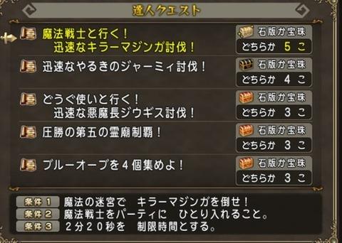 達人クエスト_20160529