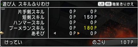 遊び人_武器