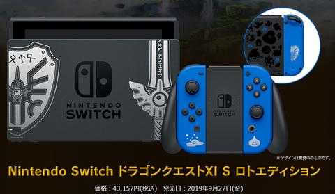 20190718_ロトエディション_switch
