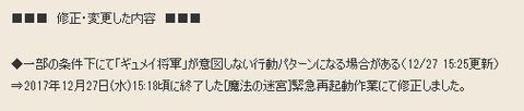 034_ギュメイ行動修正