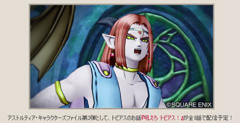 キャラクターズファイル_トビアス