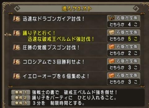 達人_ベルムド