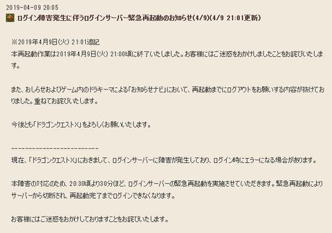 20190410_広場