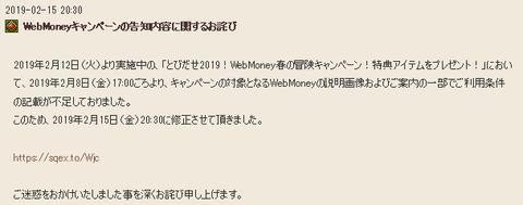 20190215_webmoney