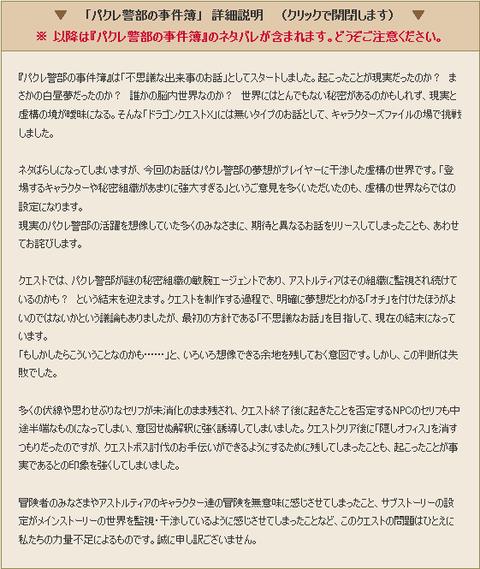 パクレ_運営お知らせ