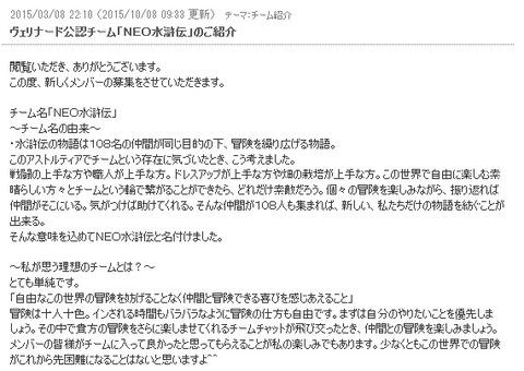 012_チームNEO水滸伝
