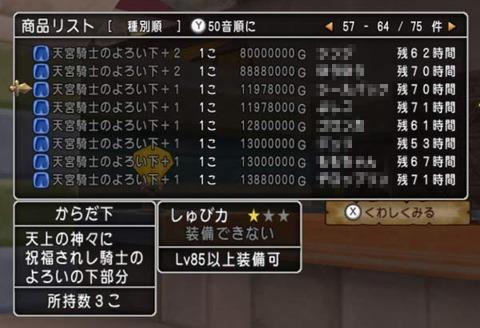 毒錬金_2