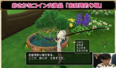 釣り_お庭