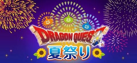 other_044_夏祭り