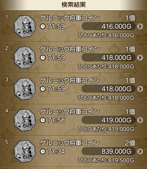 137_ゲルニックコイン相場