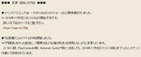 円陣覇軍修正