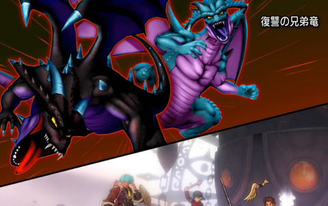 天獄_復讐の兄弟竜