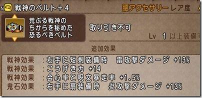 腰_戦神のベルト_2