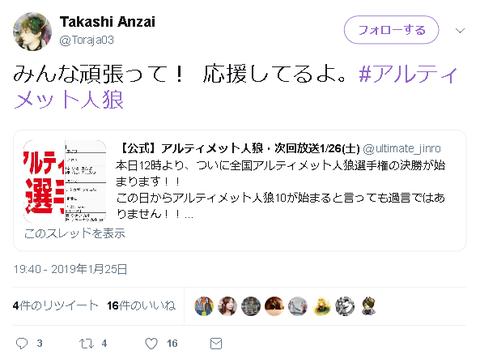 twitter_安西人狼