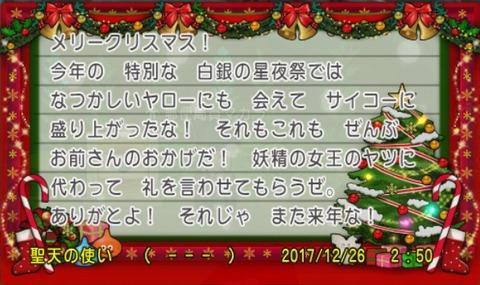 035_クリスマス手紙