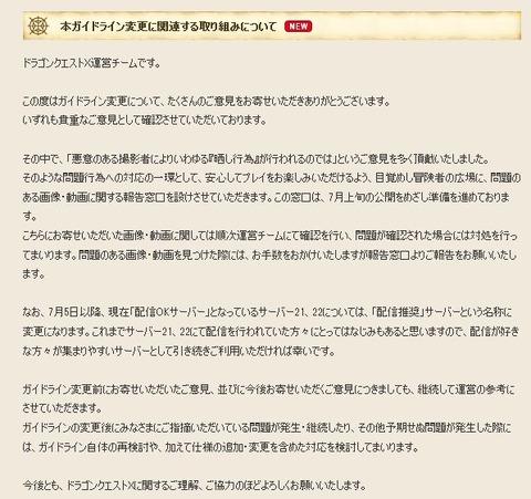 後期_全サーバ配信ガイドライン