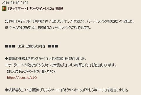 アプデ情報_4.4.2a