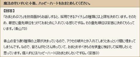 広場_回答_03