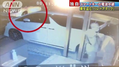 【犯罪】スマートキーの電波悪用 車窃盗に新たな手口 被害者「何で開いたんや。何で開けられたんや」