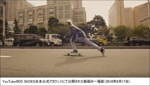 車が走行中の道路をスケボーで疾走、中央分離帯を飛び越えるパフォーマンスを有名ブランドがゲリラ撮影