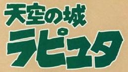 Tenkū_no_Shiro_Rapyuta_title